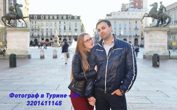 Фотограф в Турине для туристов